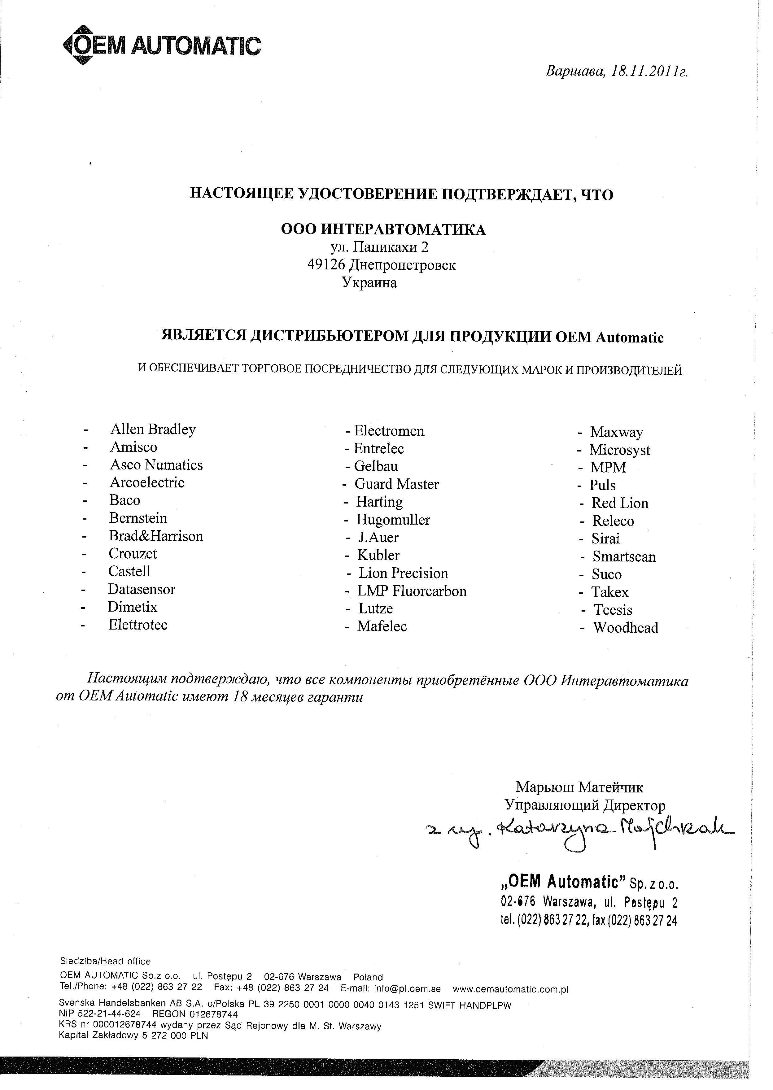 Сертификат торговли OEM AUTOMATIC - Интеравтоматика